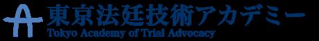 東京法廷技術アカデミー